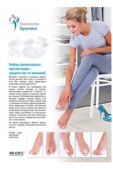 Набор силиконовых протекторов - защита ног от мозолей Bradex
